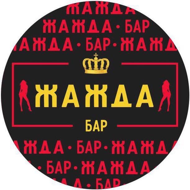 Бар «Жажда»