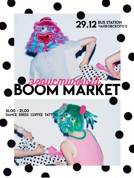 Эгоистичная BOOM Market вечеринка