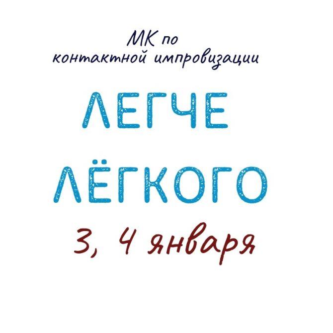 """Интенсив по Контактной импровизации """"ЛЕГЧЕ ЛЁГКОГО"""""""