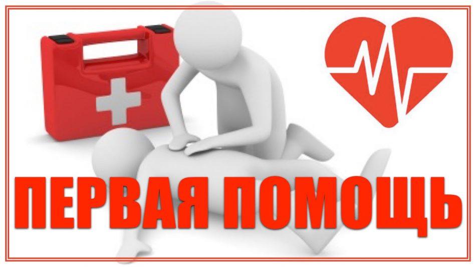 Курс: Оказание первой помощи пострадавшему