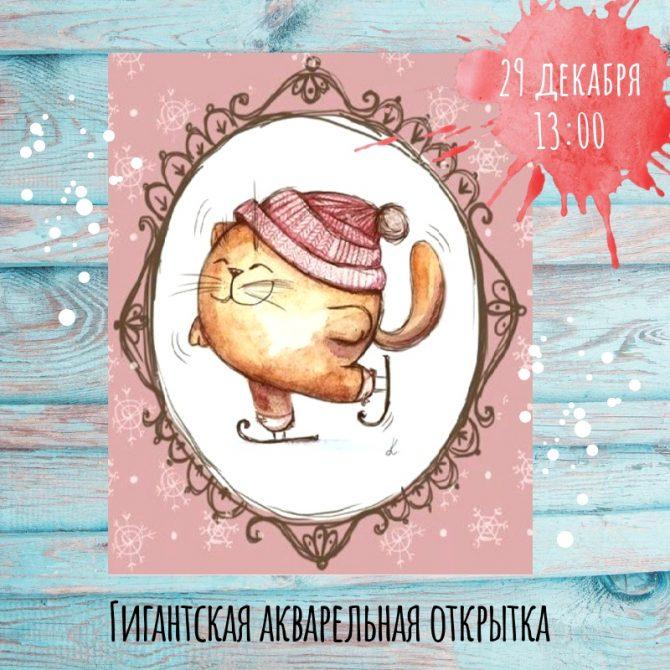 Новогодний мастер-класс: акварельная открытка-сюрприз