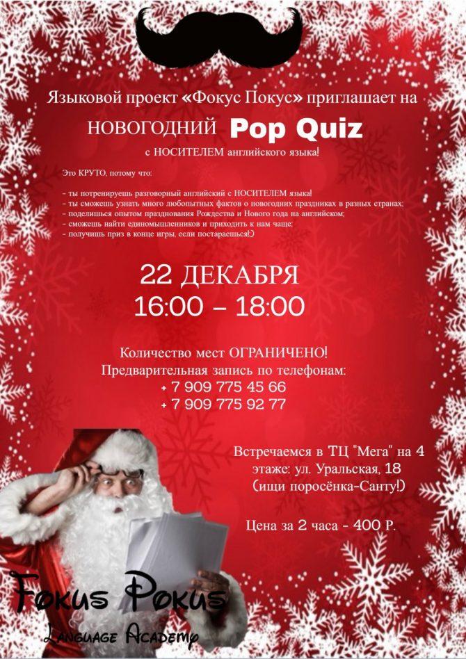 Новогодний Pop Quiz на английском с НОСИТЕЛЕМ!