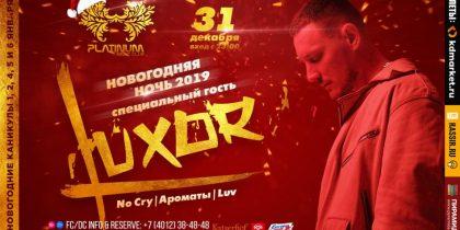 Новогодняя ночь: Luxor