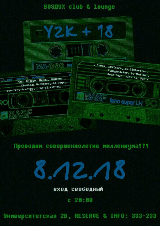 Y2K+18 Party