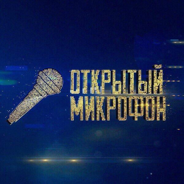 Калининградский StandUp