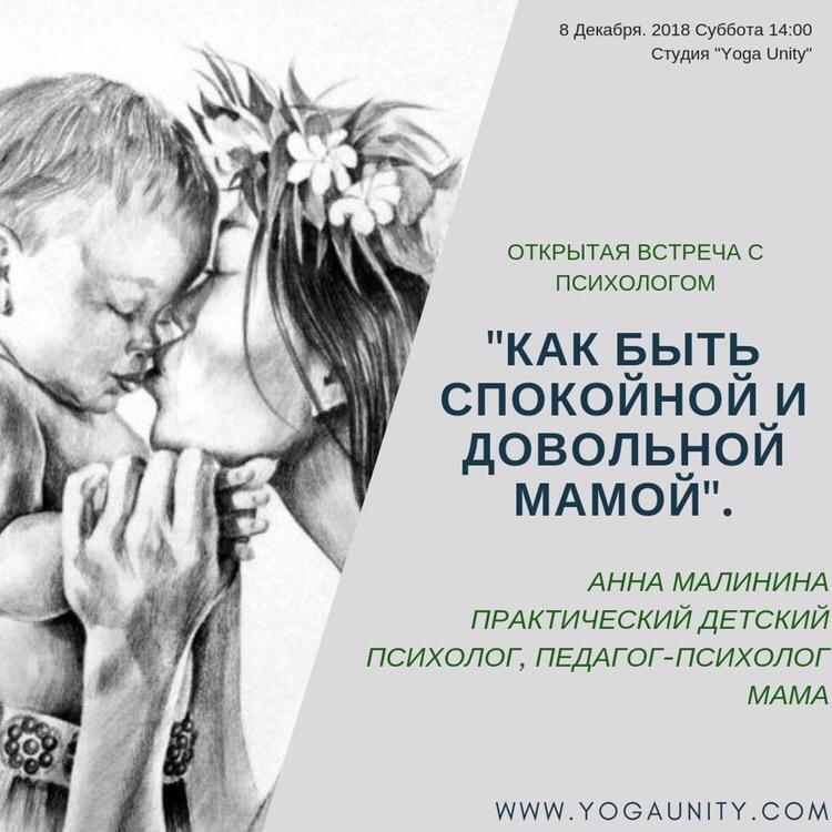 Семинар «Как быть спокойной и довольной мамой»