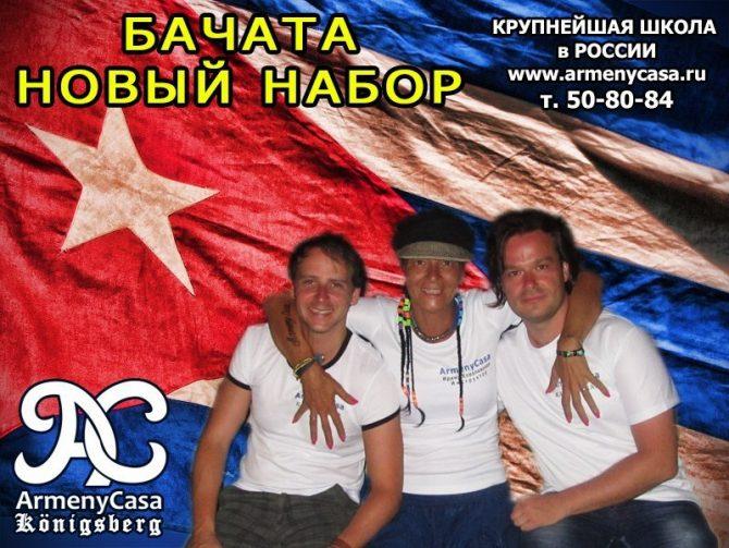 7 февраля ✅КРУПНЕЙШАЯ ШКОЛА КУБИНСКИХ СОЦИАЛЬНЫХ ТАНЦЕВ в РОССИИ и СНГ !!! ✅ ??? открывает свои двери для ВСЕХ желающих ????