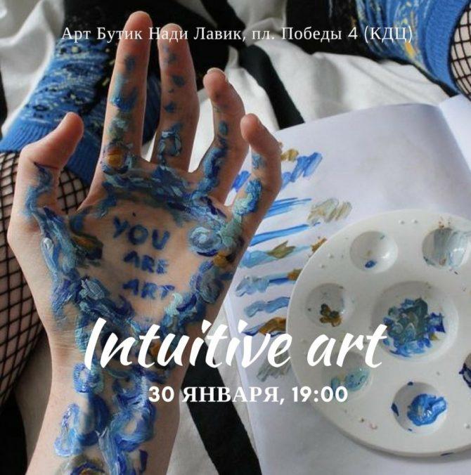 Арт-вечер Интуитивной живописи: рисуем и медитируем!