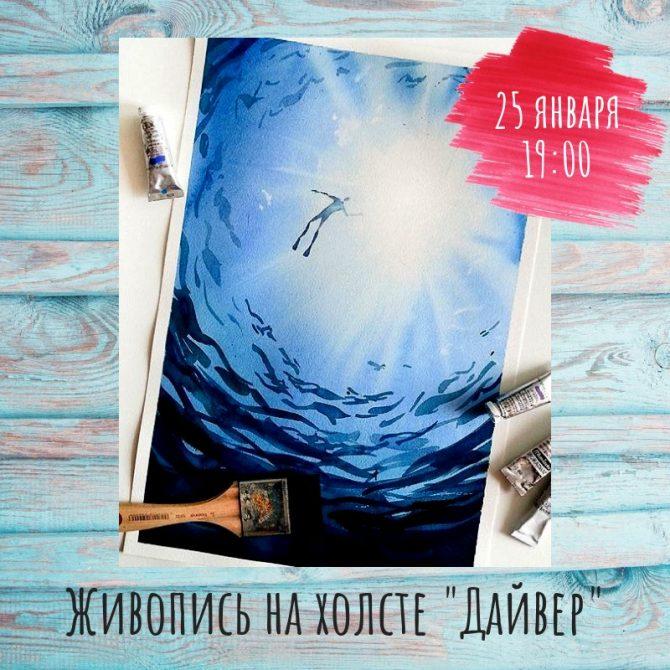 "МК по живописи на холсте ""Дайвер"""
