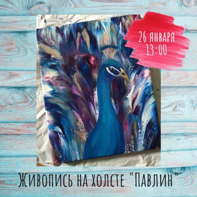 """МК по живописи на холсте """"Королевский павлин"""""""