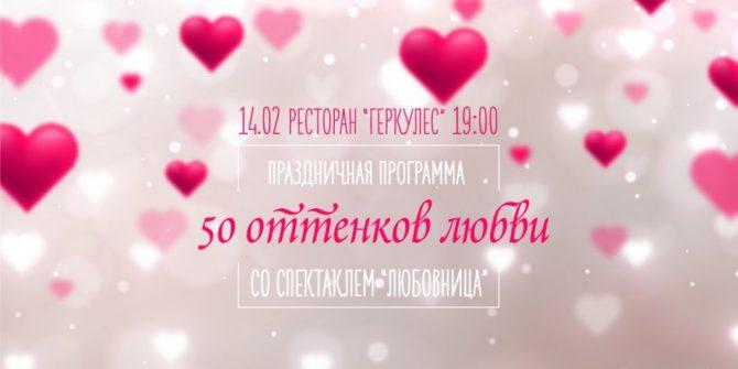 Программа «50 оттенков любви» со спектаклем «Любовница»