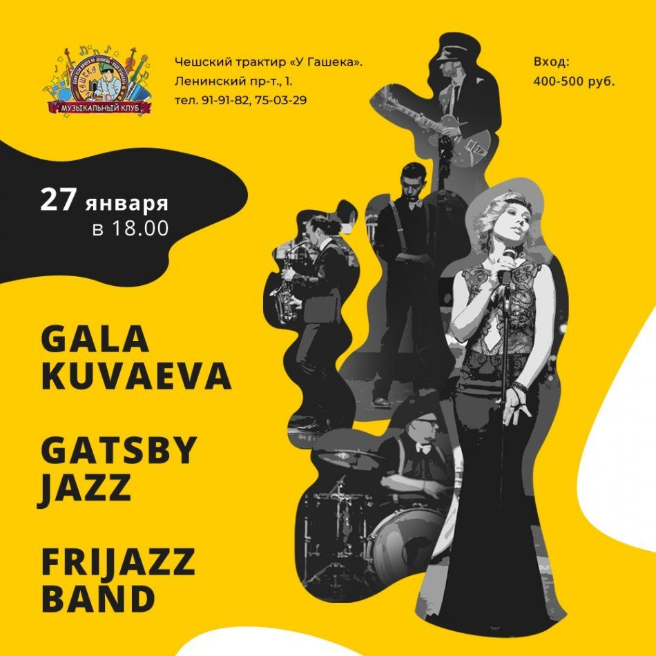 Вечеринка в стиле Gatsby jazz