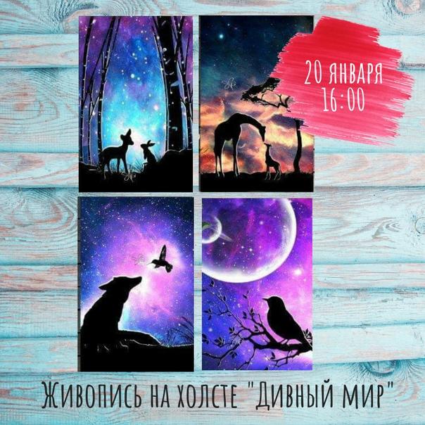 """МК по живописи на холсте """"Дивный мир"""""""