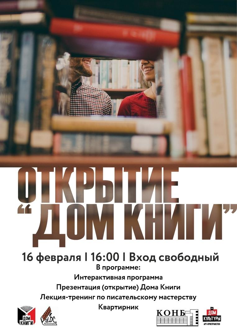 Открытие Дома Книги