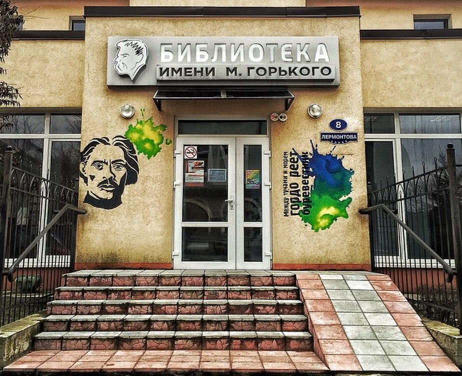 Библиотека им. М.Горького (Библиотека № 1)