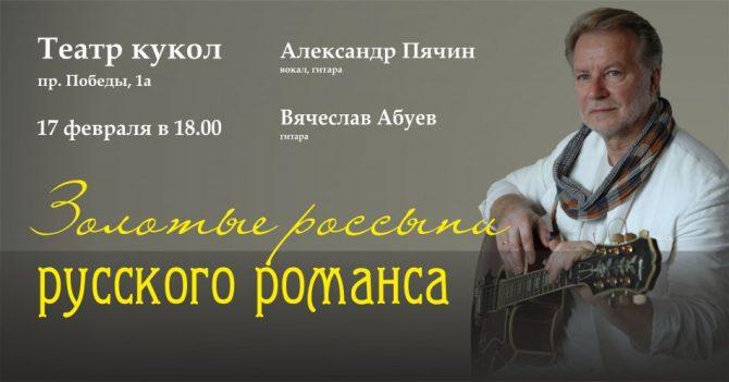 Александр Пячин «Золотые россыпи русского романса»