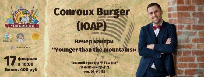 Conroux Burger (ЮАР)