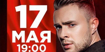 Егор Крид | Концерт