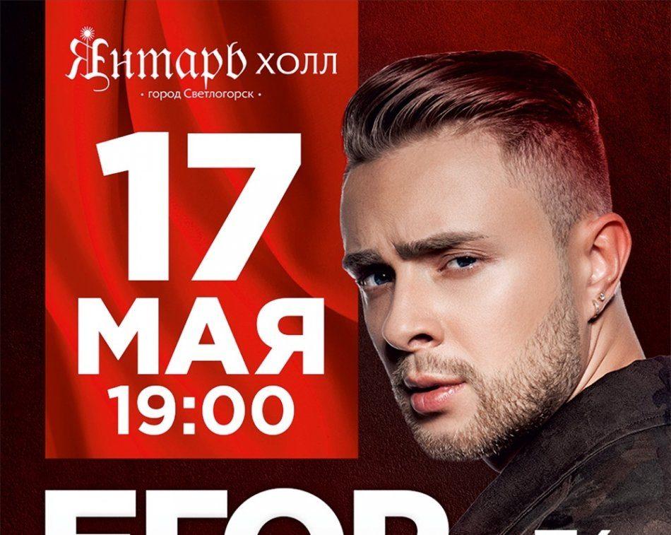Егор Крид | Концерт 2019