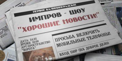 """Импров-шоу """"Хорошие новости"""""""