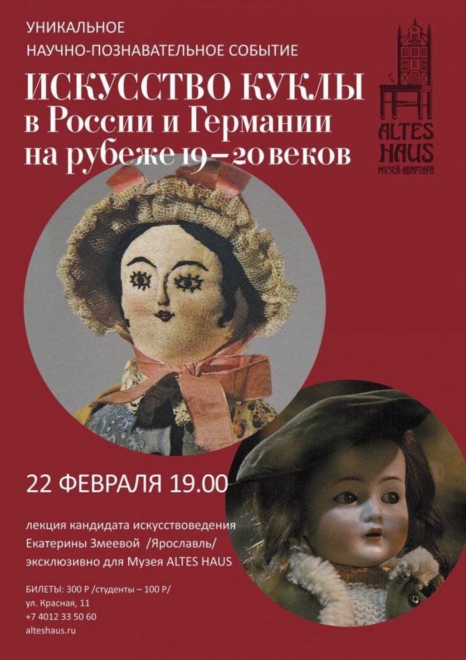 Искусство куклы в России и Германии на рубеже 19-20вв.