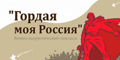 Концерт «Гордая моя Россия»