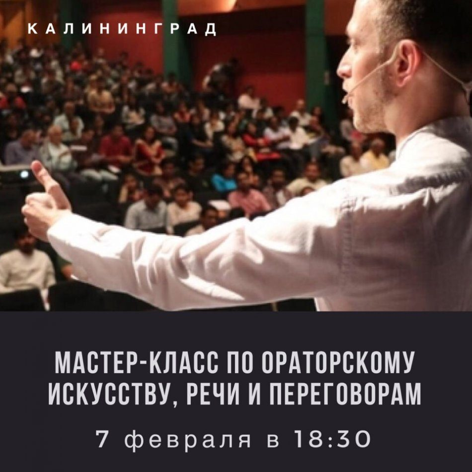 Мастер-класс по ораторскому искусству, речи и переговорам
