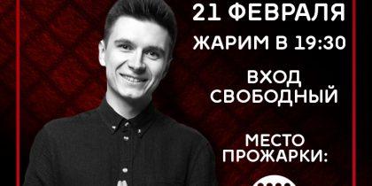 """""""Прожарка"""" Ильи Хвостова 18+"""