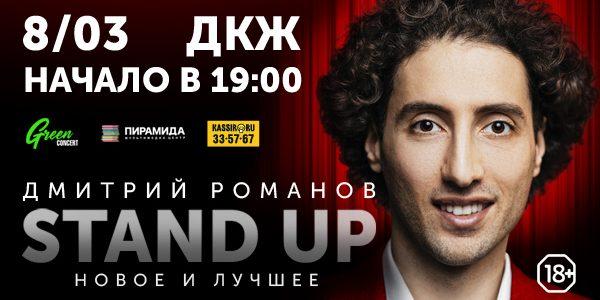 Резидент «Stand Up»  Дмитрий Романов даст сольный концерт в Калининграде!