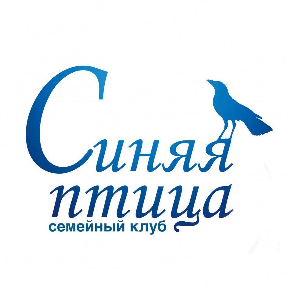 Семейный клуб Синяя птица