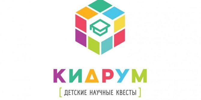 """Умные квесты """"КИДРУМ""""   ТРЦ """"Калининград Плаза"""""""