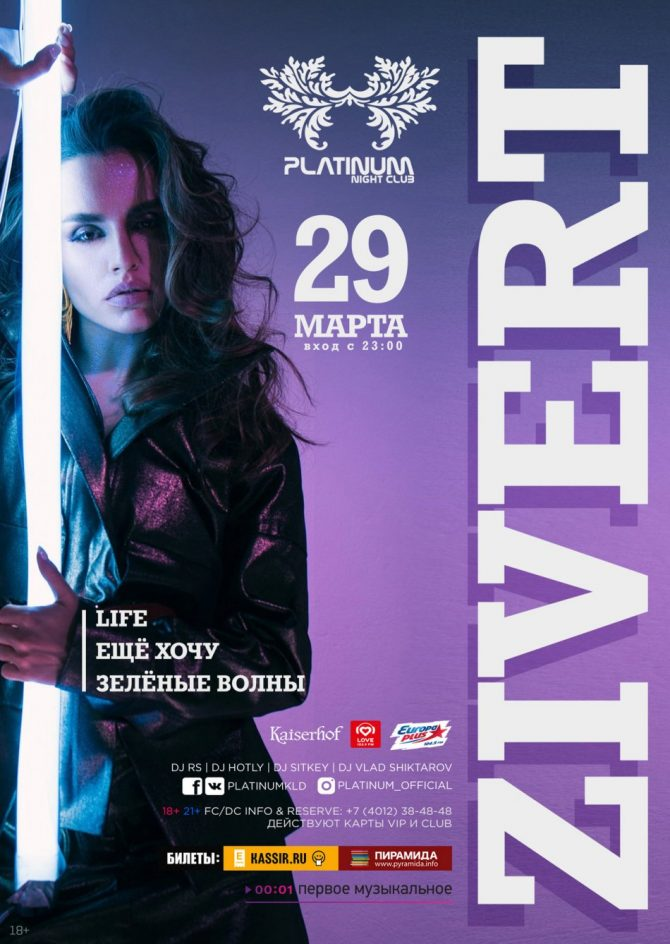 Zivert. Клубный концерт