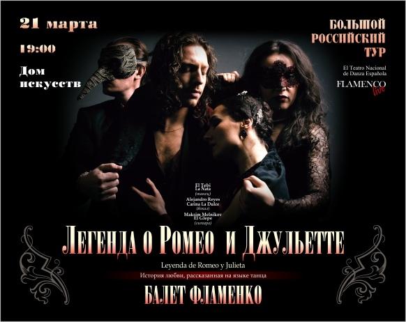 «Легенда о Ромео и Джульетте»