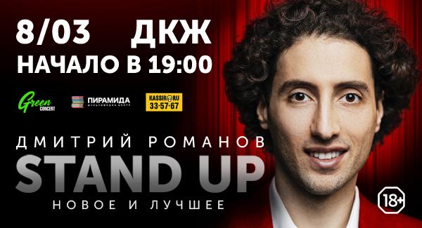 Резидент «Stand Up» Дмитрий Романов