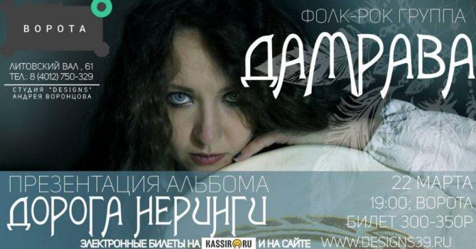 "Дамрава, презентация альбома ""Дорога Неринги"""