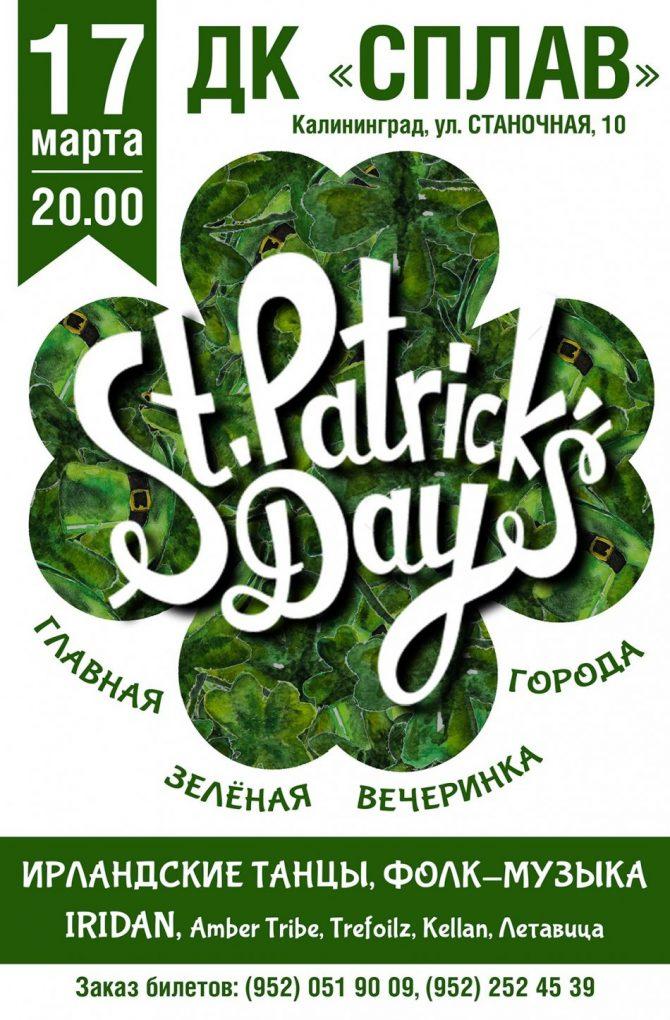 День Св.Патрика