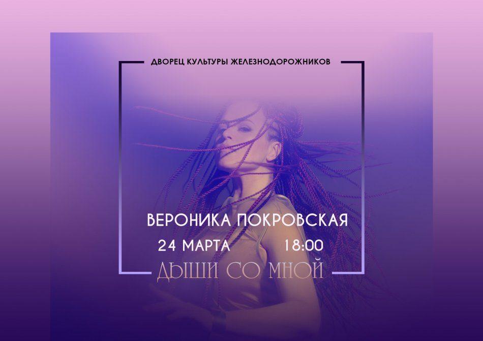 Концерт «Дыши со мной»