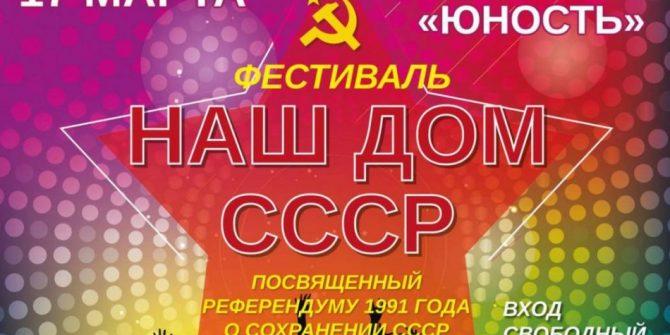 """Фестиваль """"Наш дом СССР"""""""