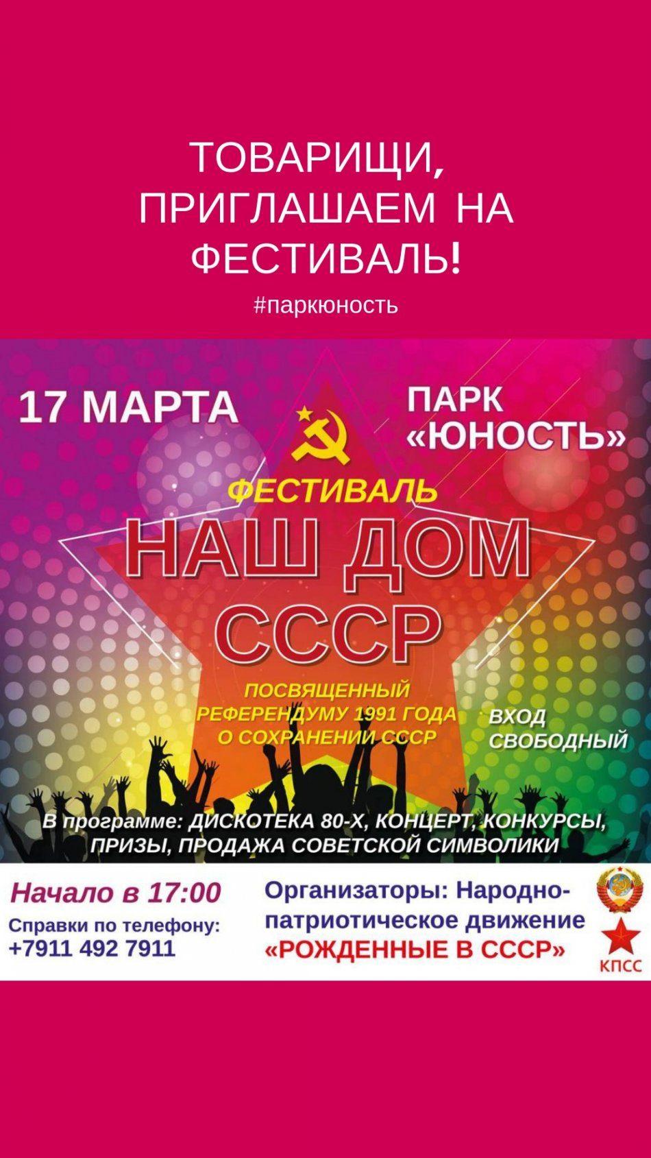 Фестиваль «Наш дом СССР»