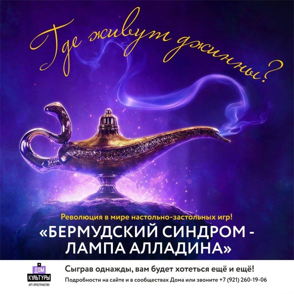 Игра «Бермудский синдром – Лампа Алладина»