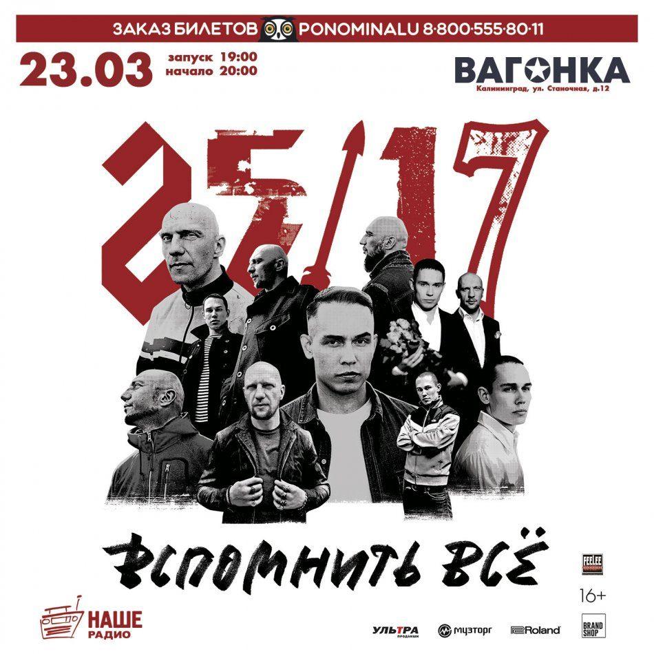 Концерт «25/17» — «Вспомнить все»