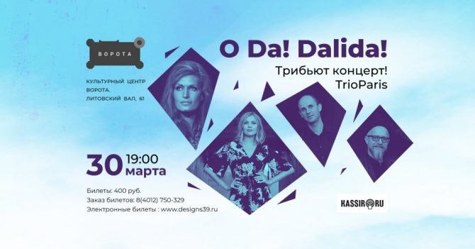 O Da! Dalida! Трибьют концерт группы TrioParis