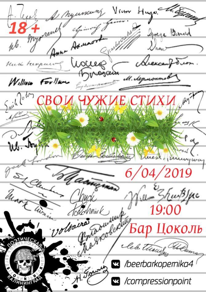 """Поэтический вечер """"Свои чужие стихи. Весна"""""""