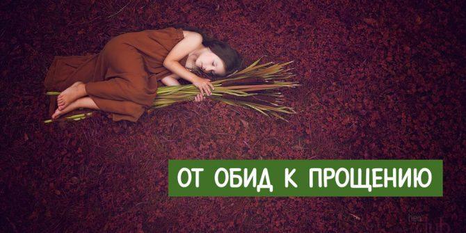"""Семинар """"От обиды к любви и прощению"""""""