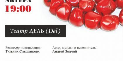 """Спектакль """"СОНЕЧКА"""""""