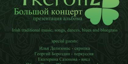 TrefoilZ. Большой концерт и презентация альбома.