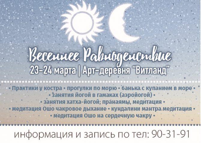 ВЕСЕННЕЕ РАВНОДЕНСТВИЕ В ВИТЛАНДЕ | 23-24 марта