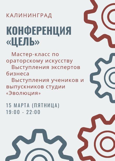 Конференция «Цель». Теория и практика от экспертов