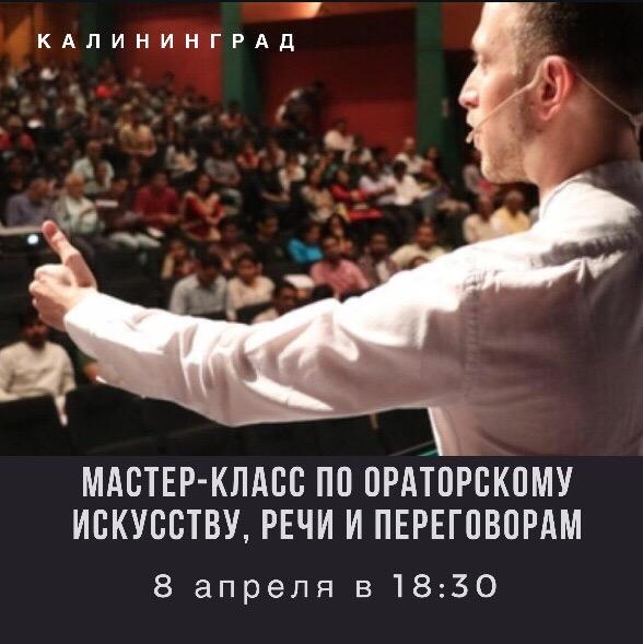 Мастер-класс по ораторскому искусству и речи