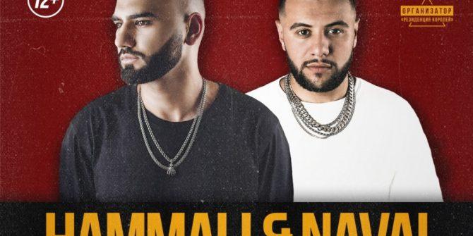 HammAli & Navai. Концерт